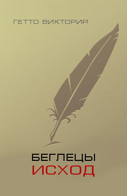 01_beglecy_ishod