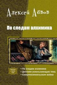 По Следам Алхимика скачать книгу