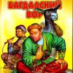 Багдадский вор (трилогия)