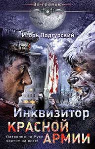 Инквизитор Красной Армии скачать без регистрации