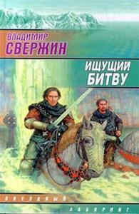 Ищущий битву (2 книга в серии)  скачать txt
