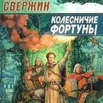 Колесничие фортуны(3 книга в серии)