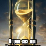 Корни зла или вперед в прошлое