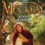 Москва — врата демонов