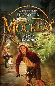 Москва-врата демонов скачать без регистрации