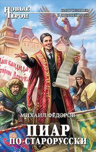 Пиар по-старорусски скачать без регистрации
