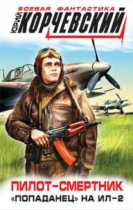 """Пилот-смертник. """"Попаданец"""" на ИЛ-2 скачать без регистрации"""
