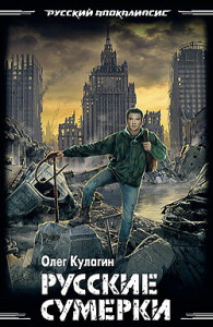 russkie-sumerki-1