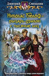 Николас Бюлоф - рыцарь-дракон с тысячью лиц скачать без регистрации