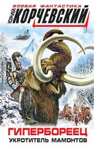 ukrotitel-mamontov