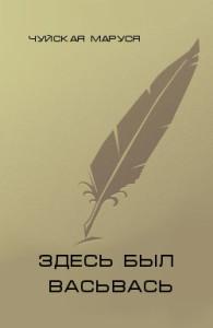 zdes-byl-vasvs