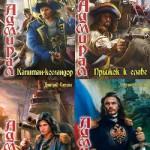Адмирал (5 книг)
