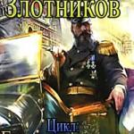 Генерал-адмирал (3 книги)