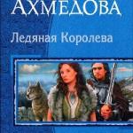 Ледяная Королева (3 книги)