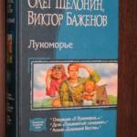 Лукоморье (3 книги)