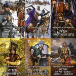 Отрок (6 книг)