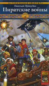 Пиратские войны скачать без регистрации