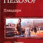 Плацдарм (3 книги)