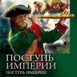 Поступь империи (4 книги)