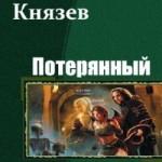 Потерянный (3 книги)