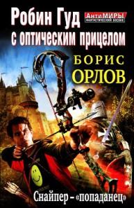 Робин Гуд с оптическим прицелом. Снайпер-«попаданец» скачать без регистрации