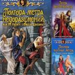Саги о драконах (3 книги)