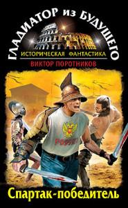 Спартак-победитель скачать без регистрации