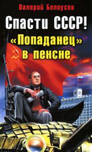 """Спасти СССР! """"Попаданец"""" в пенсне скачать без регистрации"""