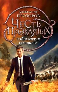 Тайна князя Галицкого скачать без регистрации