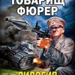 Товарищ фюрер (дилогия)