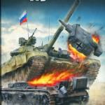 «Веду бой!». 2012: Вторая Великая Отечественная