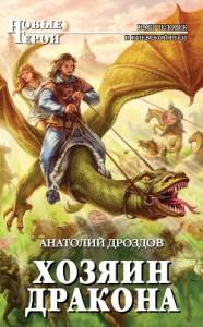 Хозяин дракона скачать без регистрации