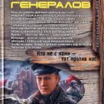 Заговор красных генералов