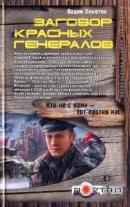 Заговор красных генералов скачать без регистрации