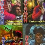 Атаман (1-4 книги)