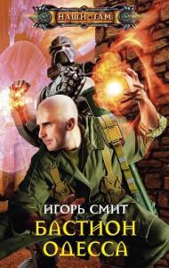 Бастион Одесса скачать без регистрации