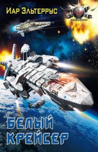 Белый крейсер скачать без регистрации
