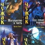 Чужак (4-7 книги)