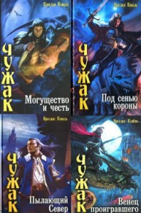 Чужак (4-7 книги) скачать без регистрации