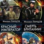 Десантник на престоле (3-6 книги)