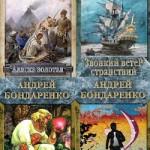 Двойник Светлейшего (3-6 книги)
