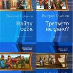 Эффект стрекозы (1-4 книги)