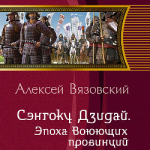 Эпоха Воюющих провинций