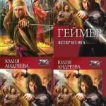 Геймер (4 книги)