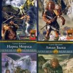 Каменный век (3-6 книги)