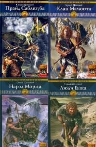Каменный век (3-6 книги) скачать без регистрации