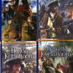 Командор (4 книги)