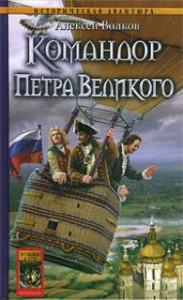 Командор Петра Великого скачать без регистрации