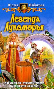 Легенда Лукоморья скачать без регистрации
