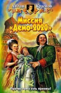 """Миссия """"Демо 2020"""" скачать без регистрации"""